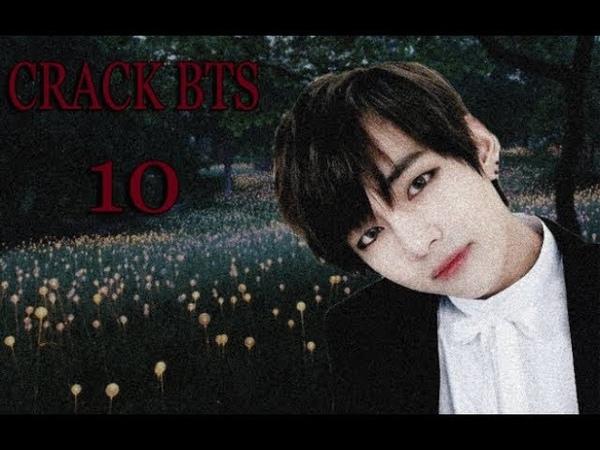 BTS RUSSIAN CRACK 10 OTП ♥