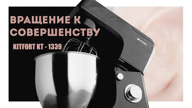 МИКСЕР БЛЕНДЕР   Планетарный миксер 2 в 1 Kitfort KT-1339