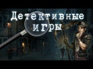 Игры для настоящих детективов: Тайны Аркхэма, Шерлок Холмс и другие
