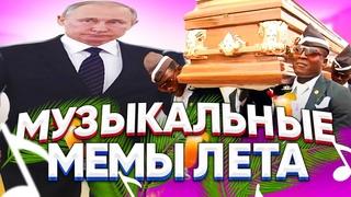 САМЫЕ НАЗОЙЛИВЫЕ МУЗЫКАЛЬНЫЕ МЕМЫ ЛЕТА 2020 (Широкий Путин, Собака Писала, танцующие гробовщики)