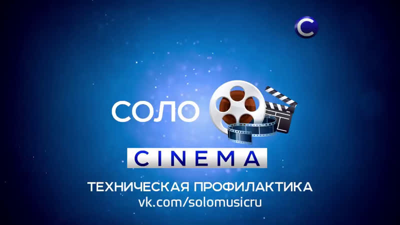 Кино и мультфильмы на СОЛО Cinema