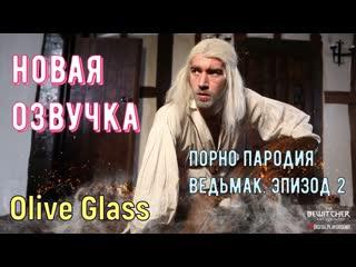 Olive Glass - Порно пародия. Ведьмак эпизод 2 (brazzers, sex, porno, мамка, на русском, порно хардкор, перевод, русская озвучка)