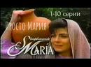 Просто Мария 1 10 серии из 143 драма мелодрама Мексика 1989 1990