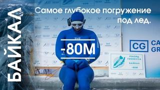 Мировой рекорд по нырянию в глубину под лед Алексея Молчанова (-80m CWT)