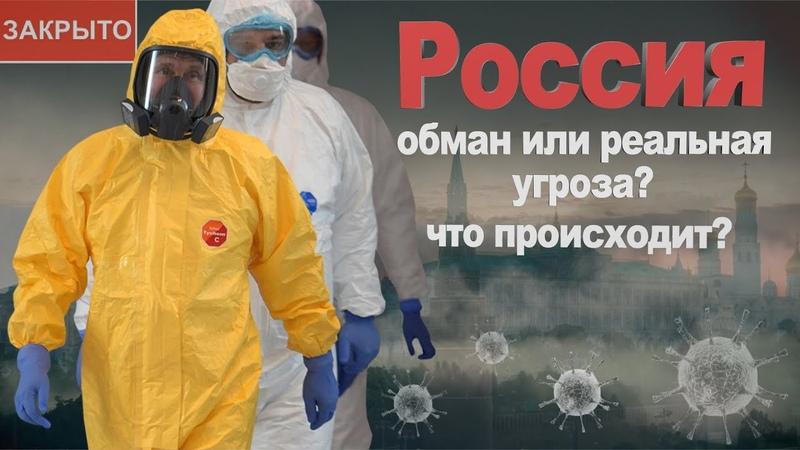 Что происходит с Россией? Коронавирус — глобальный обман или реальная угроза?