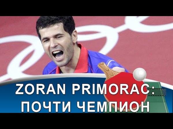ZORAN PRIMORAC неповторимый удар слева и золотое время европейского настольного тенниса