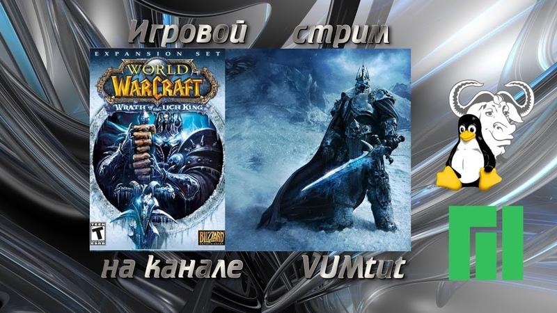 World of Warcraft 3 3 5 Lich King Альянс Linux PortProton Diskord №0002