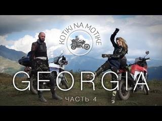 Мотопутешествие Москва-Грузия (часть 4)