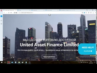 United Asset Finance Limited - отзывы. Брокер мошенник!