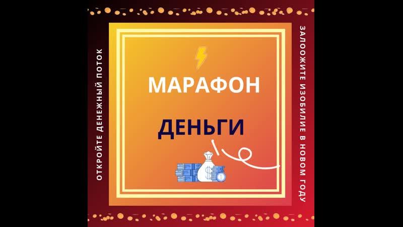 марафон ДЕНЬГИ - khromova-olga.rudengi