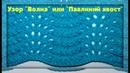 Узор 38Lace Knitting Pattern Feather and Fan. Вязание спицами Узор Волна, Павлиний хвост.