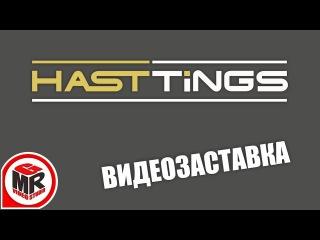 Обновленная заставка компании HASTTINGS.#GMR Видеостудия.