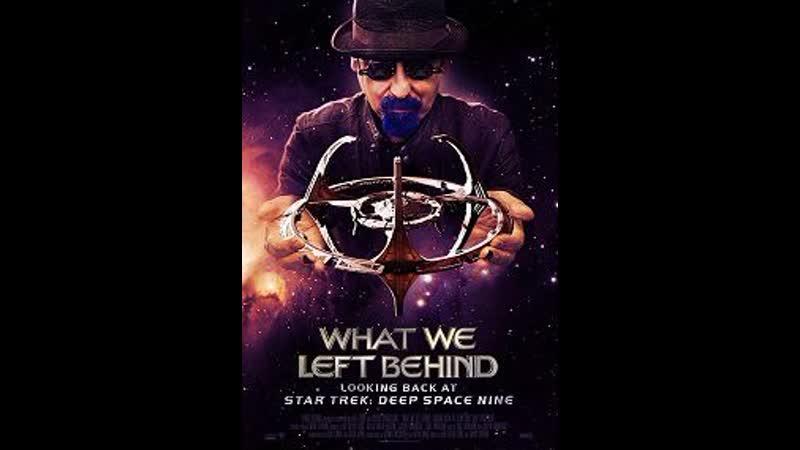 Что осталось после нас оглядываясь на Звездный путь Дальний космос 9