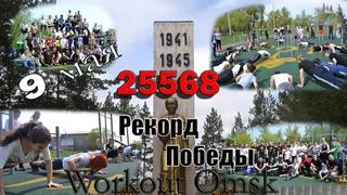 9 мая 2015. Workout Omsk. Рекорд Победы. HD savenet