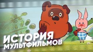 Краткая история советских и российских МУЛЬТФИЛЬМОВ
