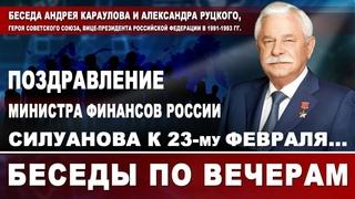 Александр Руцкой. Поздравление Министра финансов Силуанова к 23 - му февраля...