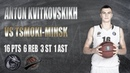 Anton KVITKOVSKIKH vs. Tsmoki Minsk – 16 PTS, 6 REB, 3 ST, 1 AST 19 EFF [07/11/2020]