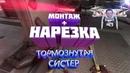 Wolfenstein Youngblood Монтаж Нарезка - Тормознутая СистерБаги,Приколы,Фейлы,Танцы