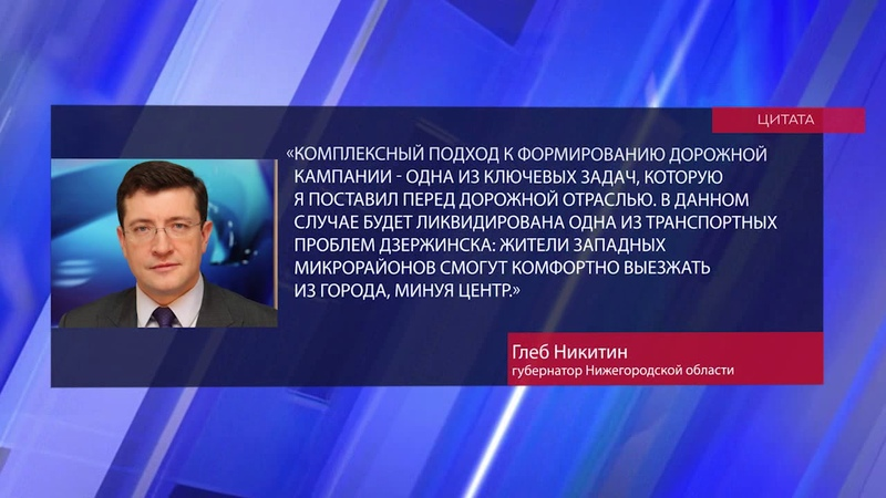 Глеб Никитин о ликвидации одной из транспортных проблем Дзержинска