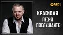 КРАСИВАЯ ПЕСНЯ │Дмитрий Кубасов - Где Ты и Я │ПОСЛУШАЙТЕ