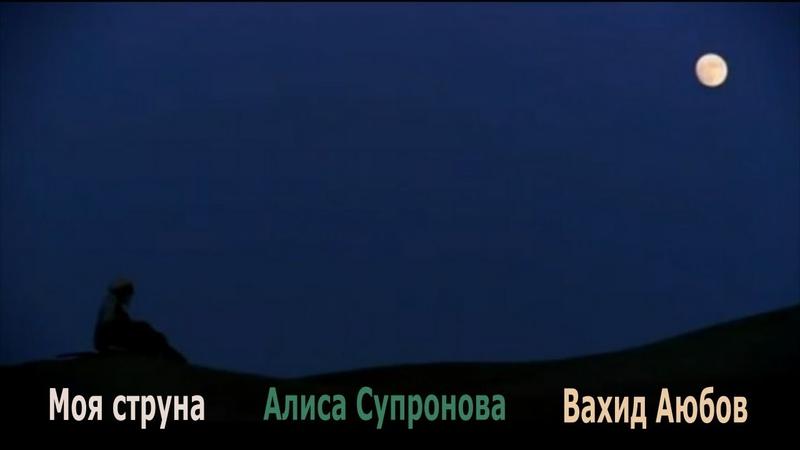 Моя струна Алиса Супронова Вахид Аюбов Путь человеческой души в одном видео Фильм Баба Азиз