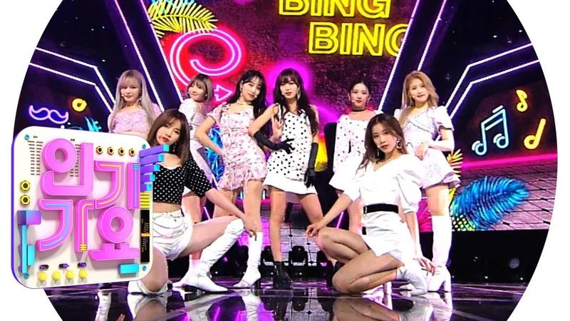 NATURE(네이처) - Bing Bing(빙빙) @인기가요 Inkigayo 20191215