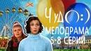 Семейная сага, сериал ЧУДО. 5-8 серии Мелодрама Лучшие Сериалы Новинки Кино