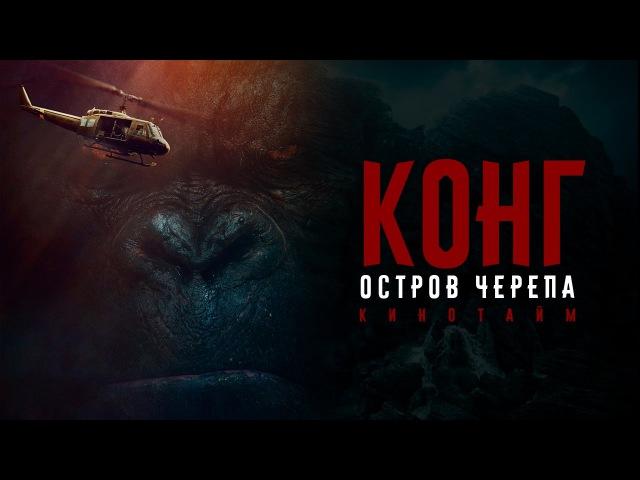 Кинотайм Обзор фильма Конг Остров черепа и сериала Легион
