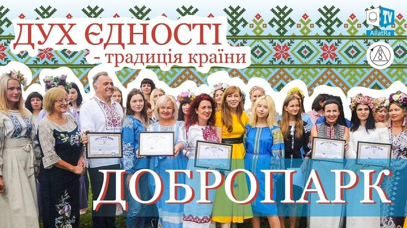 Вишита краса України Репортаж АЛЛАТРА ТВ из Добропарка