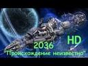 2036 Происхождение неизвестно - Научная Фантастика - Фильм HD - 2018