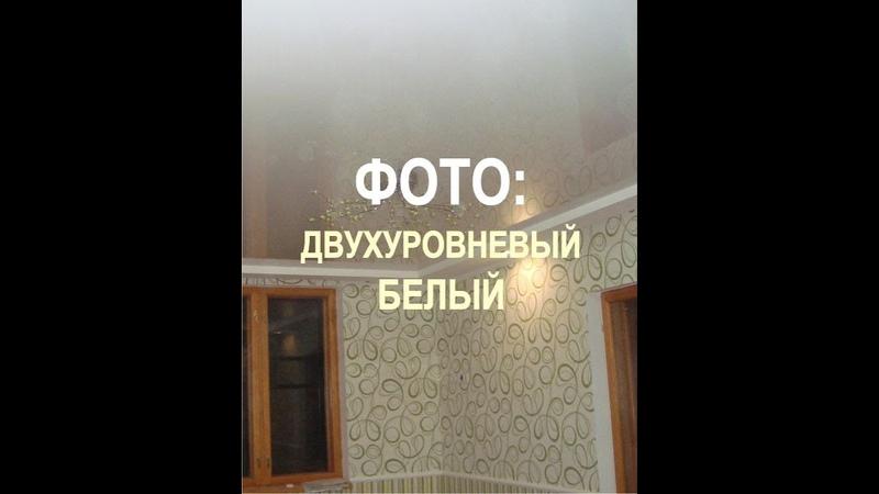 Фото натяжного потолка 1047 Белый двухуровневый комбинированный в доме Днепр