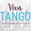 Танго. Аргентинское танго в Перми.  Viva tango