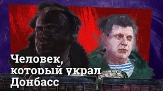 За что убили Захарченко и на кого он собирал компромат? Подробное расследование «Базы»