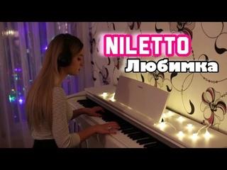NILETTO - Любимка   Нежный Кавер На Пианино