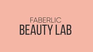 Лаборатория красоты Faberlic Beauty Lab