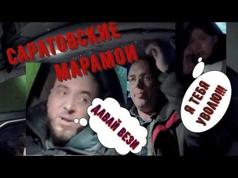 Саратовские марамои Треш в такси История одной поездки или нас пятеро тут рядом и нас к подъезду