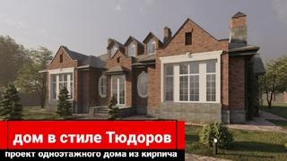 Проект одноэтажного дома в стиле Тюдоров. Свежий взгляд на позднюю английскую готику. Кирпичный дом.