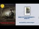 Аудиокнига Имя потерпевшего - Никто Маринина Александра Слушать онлайн