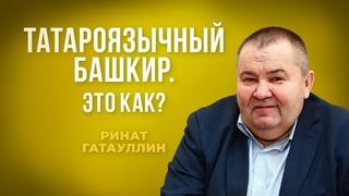Ринат Гатауллин — о татароязычных башкирах и попытке сделать татарский госязыком в Башкирии