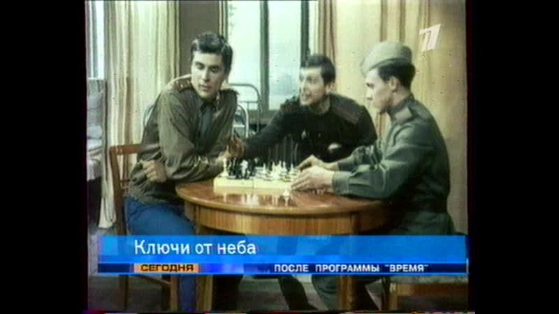 Анонсы и рекламный блок ОРТ 17 10 2000