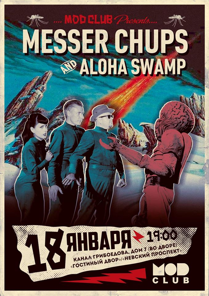 18.01 Messer Chups и Aloha Swamp в клубе MOD!!!