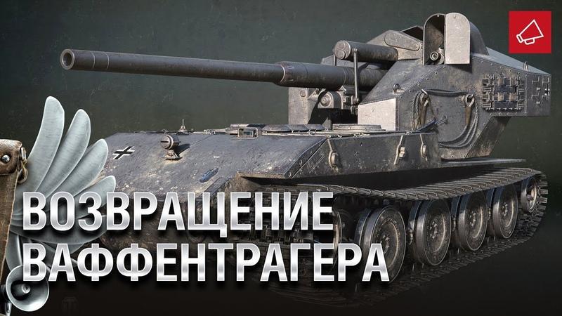 ВОЗВРАЩЕНИЕ ВАФФЕНТРАГЕРА Танконовости №460 От Evilborsh и Cruzzzzzo World of Tanks