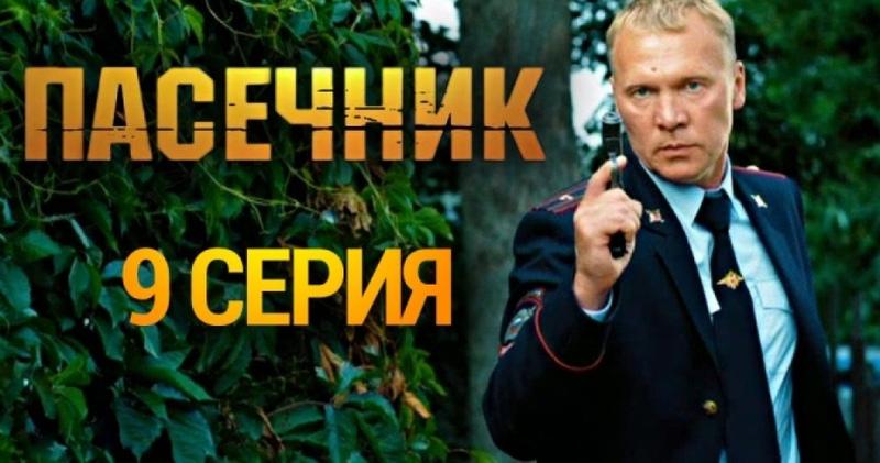 Детективный сериал Пасечник 9 я серия