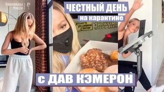 Дав Камерон МОЙ ДЕНЬ на ИЗОЛЯЦИИ! / новая песня!