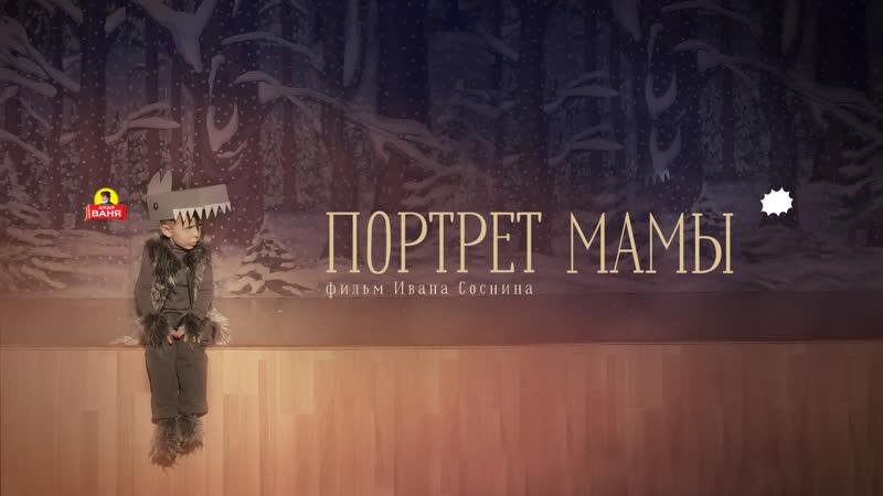 Дядя Ваня фильм - Портрет мамы. Трейлер 1 (0)