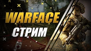 WARFACE СТРИМ - НОВЫЕ СЕЗОН РМ с пятницей друзья- 10 лайков 1 пин-код + подписка на канал.