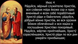 Акафист и Молитва Апостолам Петру и Павлу 20 раз с текстом