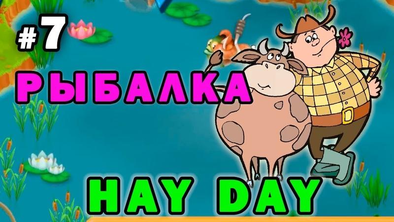 Hay Day 7 - Рыбалка - Симулятор зажиточного фермера Хэй Дэй