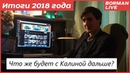 Новогодний выпуск. Итоги 2018 года. Судьба LADA Kalina Sport