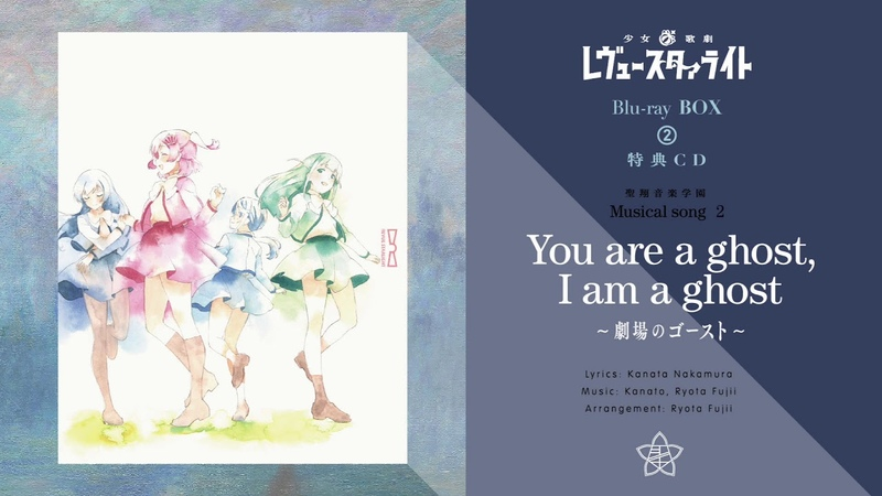 TVアニメ「少女☆歌劇 レヴュースタァライト」Blu-ray BOX② 特典CD「You are a ghost, I am a ghost 〜劇&